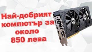 Най-добрият компютър за около 850 лева | 1080p само за 850 лева | Евтин GAMING