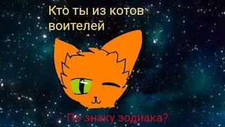 Кто ты из котов воителей по знаку зодиака?