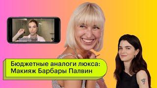 Бюджетные аналоги люкса Макияж Барбары Палвин