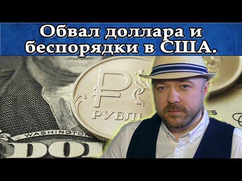 Обвал доллара и беспорядки в США. Прогноз курса доллара рубля Нефть Акции.  Кречетов - аналитика.