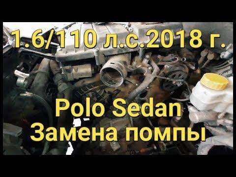 Замена помпы Поло Седан 1,6 2018 год. 110 л.с.