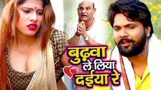 बुढ़वा ले लिया दईया रे - #Video_Song - Samar Singh - Budhwa Le Liya Daiya Re - Bhojpuri Dhobi Geet