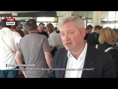 24 Канал: Фонд Янковського та Держкіно вдруге провели MEET UKRAINIAN PRODUCERS на 70-му Каннському кінофестивалі