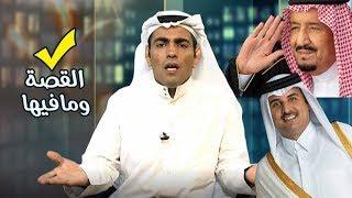 غانم الدوسري يكشف سر دعوة الملك سلمان لأمير قطر في القمة العربية والمفاجأة التي ستحدث