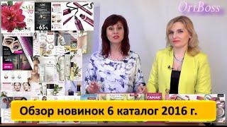 Видео обзор новинок Орифлэйм 6 каталог 2016 года