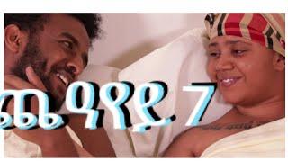 New Eritrean Movie Cheayey (ጨዓየይ)  part 7 Shalom Entertainment 2020