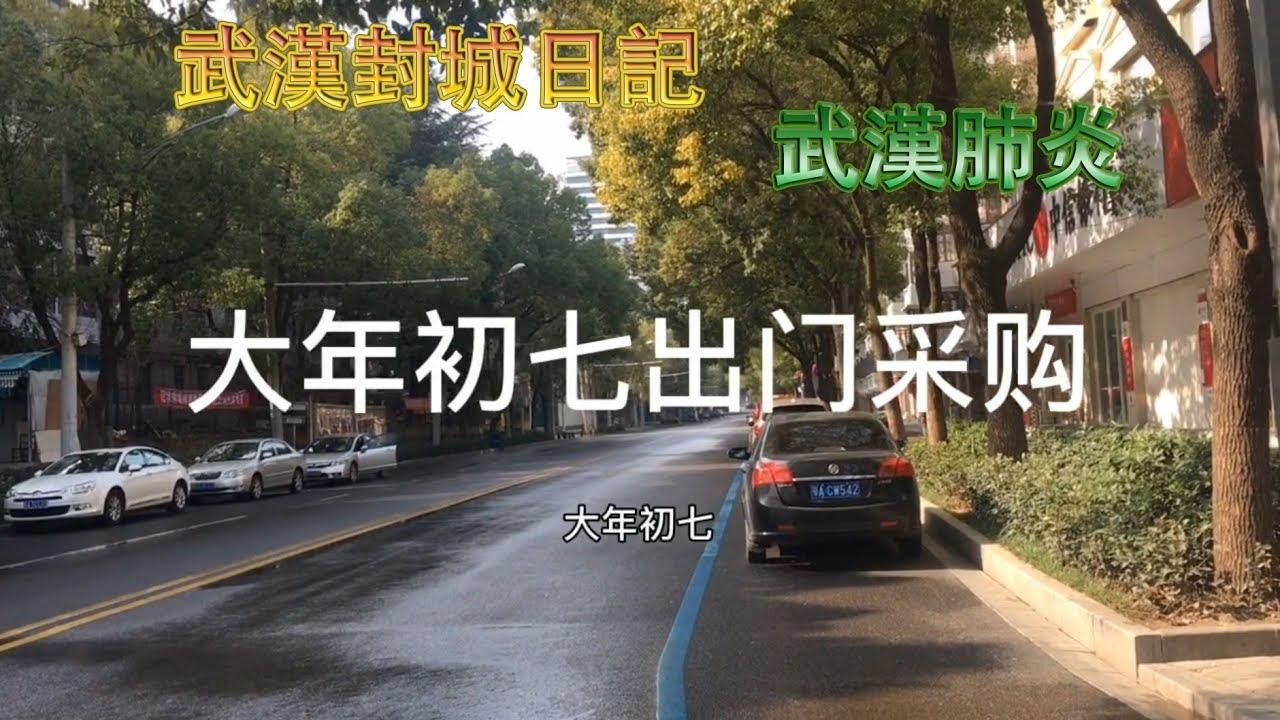 武漢封城日記:大年初七出門去超市採購生活物資,街上車輛很少 超市大部分都是年紀大的人!不知道這場戰鬥何時結束。