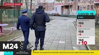 Как в столице контролируют соблюдение режима самоизоляции - Москва 24