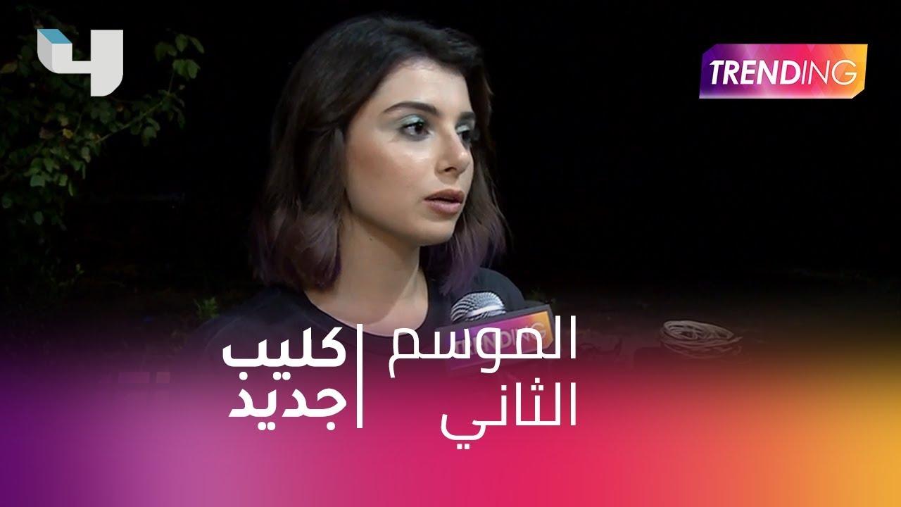 #MBCTrending - تفاصيل كليب ماريتا الحلانى الجديد فى أول تعاون لها مع المخرج سعيد الماروق