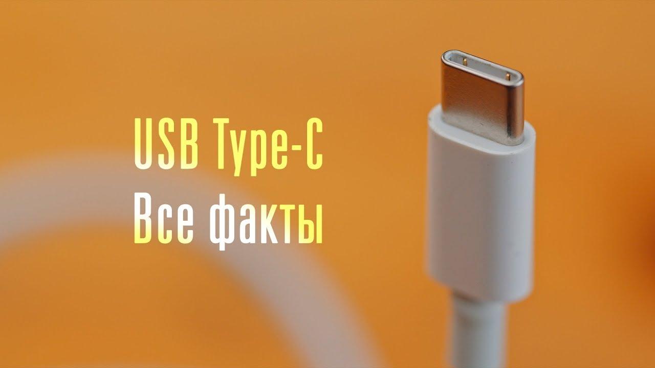 Все факты о USB Type-C: этого вы не знали!