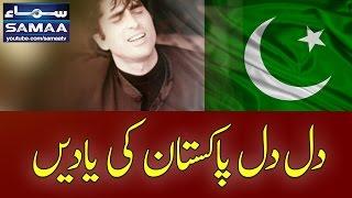 Dil Dil Pakistan Ki yaadein | Junaid Jamshed | Awaz | SAMAA TV | Best Clip | 6 Jan 2017