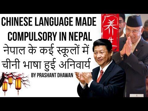 Chinese Language made Compulsory in Nepal नेपाल के कई स्कूलों में चीनी भाषा हुई अनिवार्य