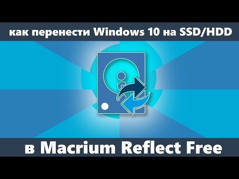 Как перенести Windows 10 на SSD или другой HDD в Macrium Reflect Free