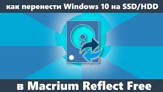 Как перенести Windows 10 на SSD или другой HDD в Macrium Reflect Free смотреть онлайн в хорошем качестве бесплатно - VIDEOOO