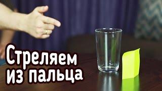 [How to] Стреляем из пальца / Секрет фокуса