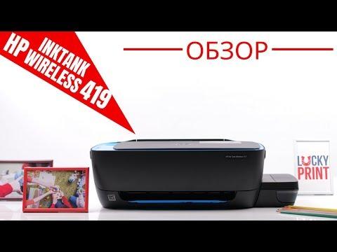 Обзор МФУ HP InkTank Wireless 419