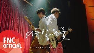 FTISLAND 6TH MINI ALBUM [WHAT IF] '여름밤의 꿈' TEASER (Guitar & Ba...