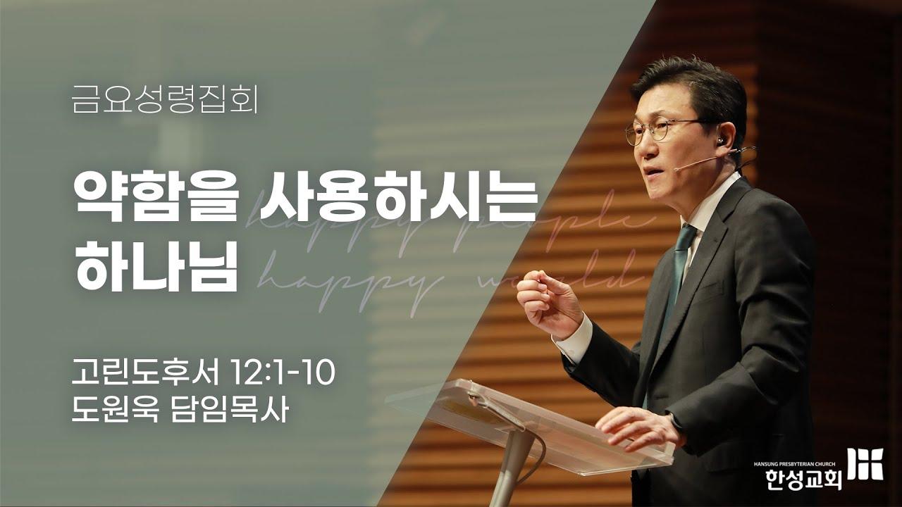 [한성교회 금요성령집회 도원욱 목사 설교] 약함을 사용하시는 하나님 - 2021. 07. 02.