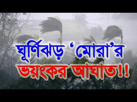 Cyclone MORA hit in Bangladesh HD