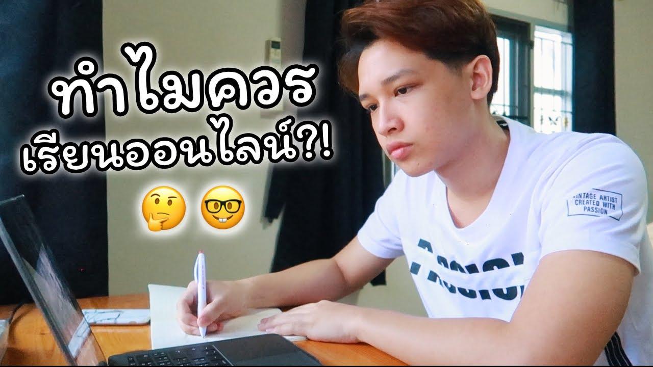 ทำไมควรเรียนออนไลน์!? (ประสบการณ์จริง) | JADENIPAT