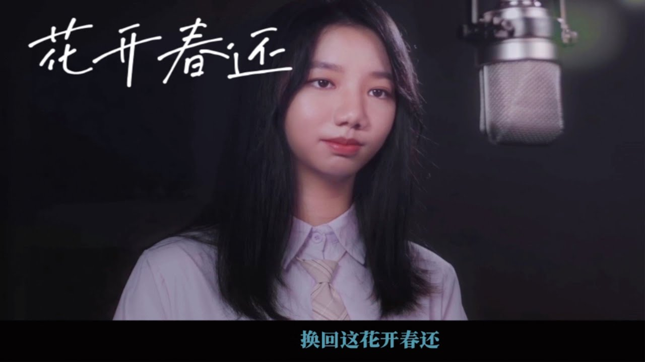 """第一首发表的OST,唱给最想感谢的人。""""谢谢你扛住苦难,换回这花开春还。""""#电影#中国医生【Vicky宣宣】"""