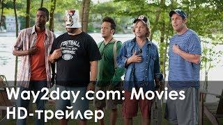 Одноклассники – Русский трейлер (2010, HD)