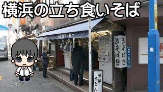 【蕎麦】横浜の立ち食いそばを食べてみた / Standing Soba in Yokohama