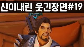 신이내린 즐겜유저 김재원의 즐겜워치 #19 (오버워치 하이라이트 영상모음)