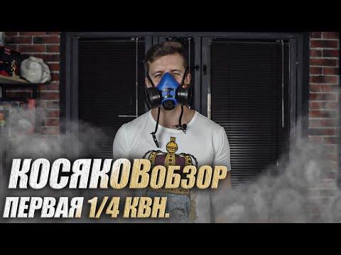 КВН 2020 Премьер лига Первая 1/4 (02.08.2020) ИГРА ЦЕЛИКОМ Full HD