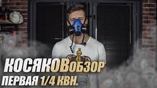 Косяковобзор. ПЕРВАЯ 1/4 КВН. Премьер лига 2020