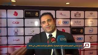 مصر العربية | أكرم حسني: أخوض رمضان 2018 بالوصية.. وأتعاون مع أحمد فهمي في 2019