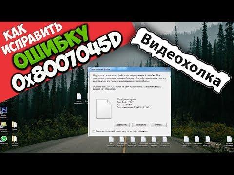 Как исправить ошибку 0x8007045D при копировании на флешку