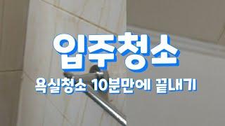 [셀프입주청소 #3]욕실청소 한방에 해결하는 방법 이 …
