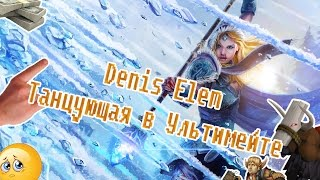 Denis Elem – Танцующая в Ультимейте (Official Music Video)(http://have2play.ru/ - Моя рулетка по CS:Go, а значит самая честная! https://vk.com/id139045430 - Сведение песни F!ASTA Sound ..., 2016-04-26T15:45:57.000Z)