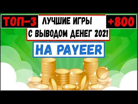 ИГРЫ С ВЫВОДОМ ДЕНЕГ - ТОП 3 ИГРЫ КОТОРЫЕ ПЛАТЯТ В 2021