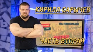 Кирилл Сарычев: как пожать заветную