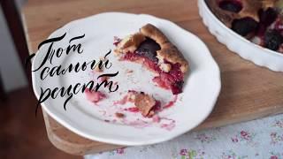 🍰Пирог со сливами, очень простой рецепт!  / Сливовый пирог из газеты «Нью-Йорк Таймс»