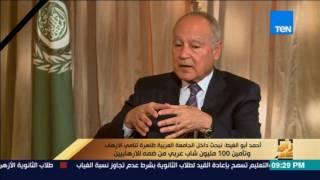 رأي عام | لقاء خاص مع أحمد أبو الغيط الأمين العام لجامعة الدول العربية - حوار كامل