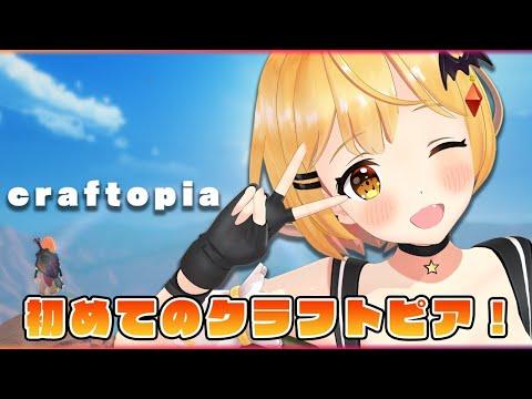 【craftopia】初めてのクラフトピア🌟冒険のはじまり!【ホロライブ/夜空メル】
