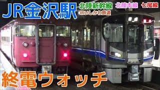 終電ウォッチ jr金沢駅 北陸新幹線 北陸本線 七尾線 irいしかわ鉄道の最終電車 はくたか長野行き 普通高松行きなど