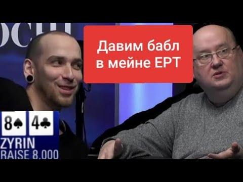 Как играть бабл в главном турнире EPT. Покер на русском