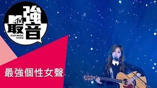 訂閱MTV頻道https://goo.gl/yHLSLo ☞MTV Taiwan Facebook https://www.f...