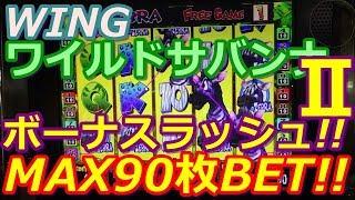 【メダルゲーム】ワイルドサバンナⅡ《バーメイト版》40枚BETでリベンジ!...