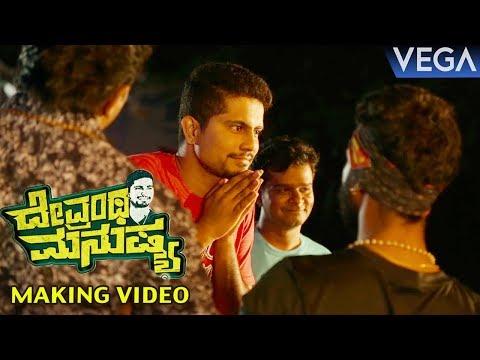 Devrantha Manushya Kannada Movie Making...