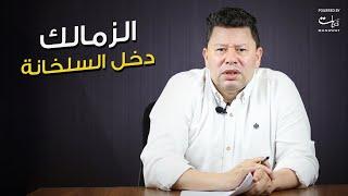 رضا عبد العال| الزمالك دخل السلخانة!