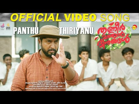 Panthu Thiriyanu | Official Video Song HD | Thanneer Mathan Dinangal | Vineeth Sreenivasan