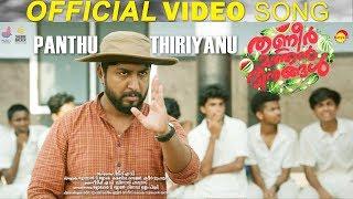 Panthu Thiriyanu Official Song HD Thanneer Mathan Dinangal Vineeth Sreenivasan