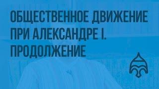 Общественное движение при Александре I . Продолжение. Видеоурок по истории России 8 класс