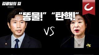"""[김광일의 입] 이인영 """"똥물!"""" vs 심상정 """"탄핵!"""""""