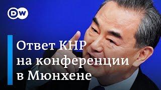 Атака США на Китай и Huawei - реакция главы МИД КНР Ван И на конференции по безопасности в Мюнхене